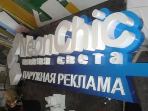 Объемные буквы в Симферополе