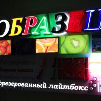 Неоновая реклама