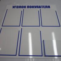 Таблички уголки покупателя в Симферополе