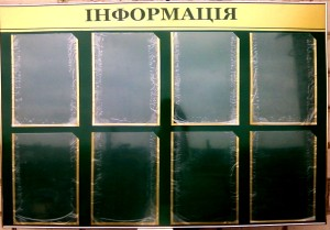Информационные стенды в Симферополе